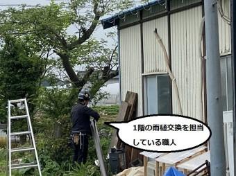 古河市の現場で1階の雨樋交換を担当している職人