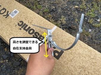 半丸105雨樋用の高さを自在に調整できる支持金具