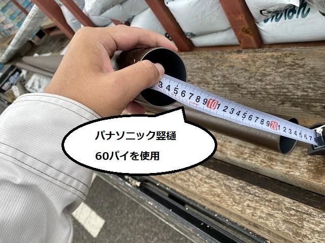 竪樋を計測し60パイである事を確認