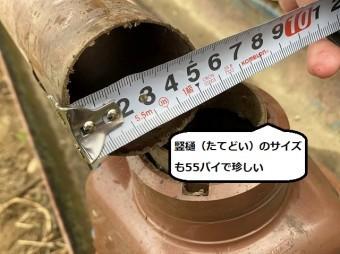計測し竪樋が55パイだと確認