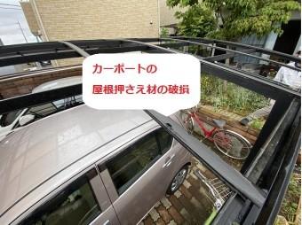 ひたちなか市の現場でのカーポート屋根押さえ破損