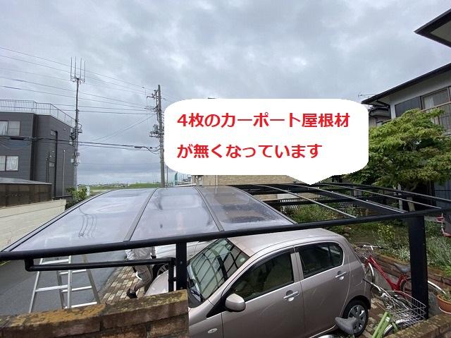 四枚のカーポート屋根材が春の嵐により飛散し無くなっている