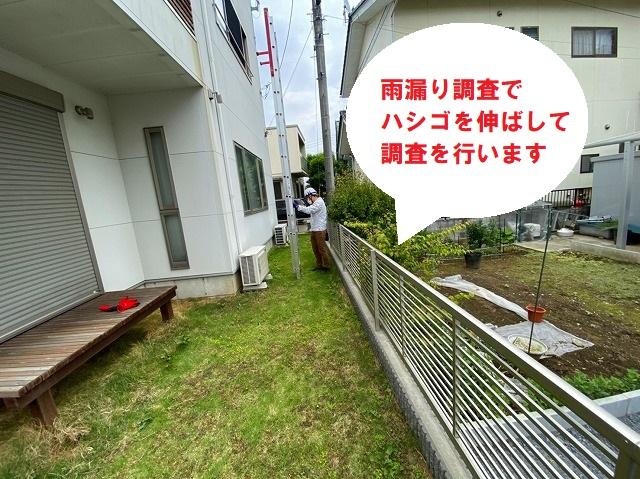 水戸市のパラペット屋根雨漏り調査で外壁にハシゴを掛けて調査します