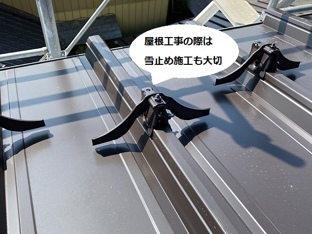 春の施工であっても屋根工事の際はしっかり雪止め施工を行う