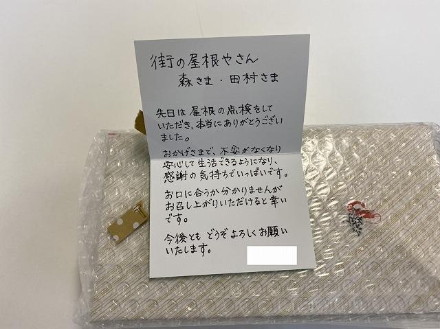 水戸市のお客様からのお礼のお手紙