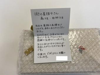 水戸市のお客様から頂いた直筆のお手紙