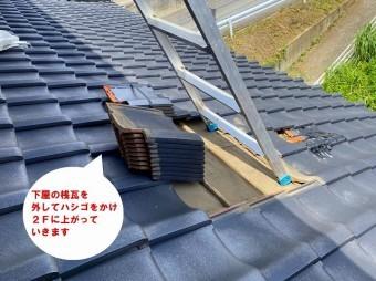 ひたちなか市で台風で飛散した桟瓦の瓦屋根補修で下屋にハシゴをかえ上がっていきます