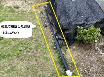 4月の強風で脱落した2本の這樋