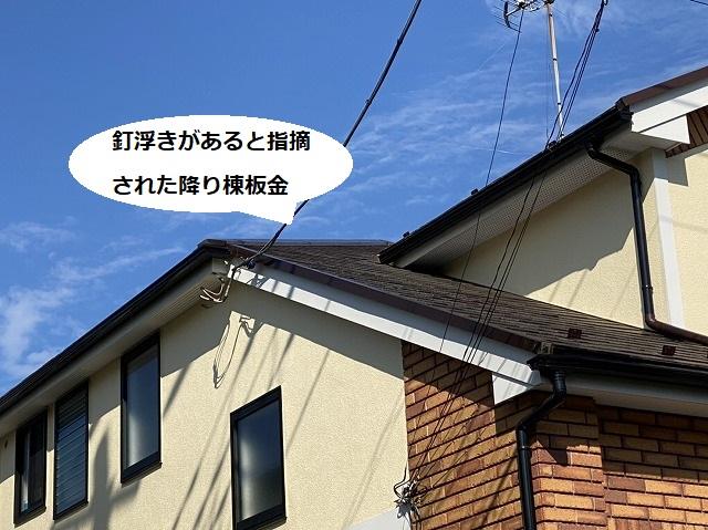 訪問業者に釘浮きがあると指摘を受けた降り棟の景色