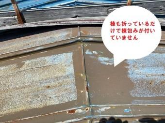 日立市の瓦棒葺き屋根雨漏りは経年劣化が原因で天井雨染み被害の現場調査の小屋裏雨漏り調査で棟が折ってあるだけです