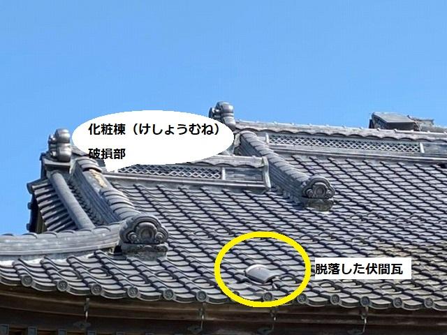 鉾田市で化粧棟から脱落した伏間瓦