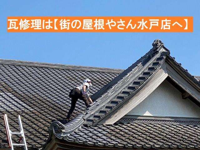 急勾配な瓦屋根に登る街の屋根やさん水戸店のスタッフ