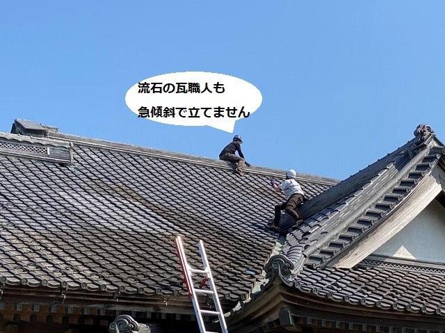 急勾配屋根に立つ事ができず本棟にまたがる職人