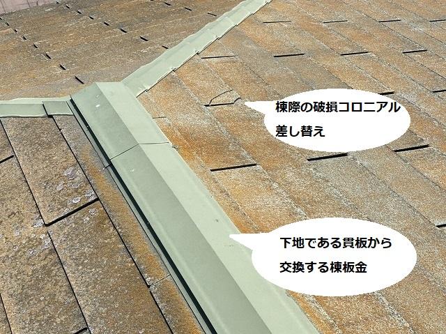 水戸市で交換する棟板金と棟際で割れているコロニアル屋根材
