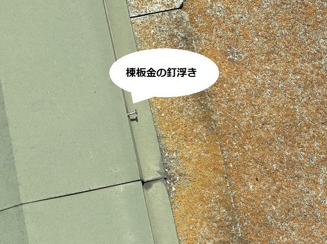 水戸市の現場の棟板金は釘抜けが起こっている