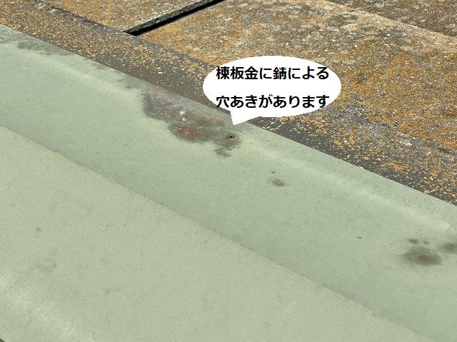 棟板金に錆による穴あきを確認