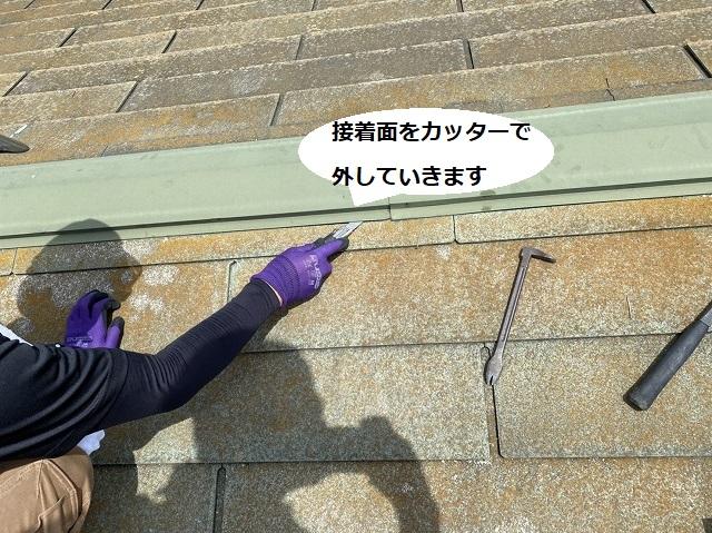 屋根材と棟板金の接着面をカッターで外す