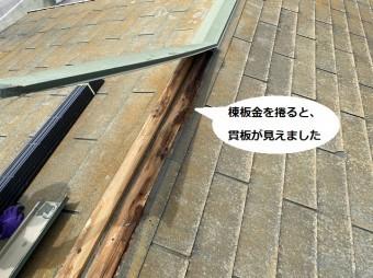 棟板金を捲り上げると貫板が見えてきた