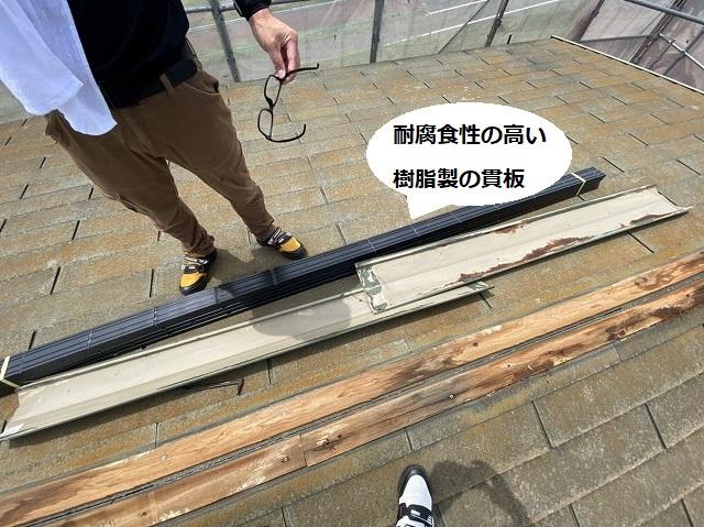 木製貫板と耐腐食性の高い樹脂製貫板を並べる