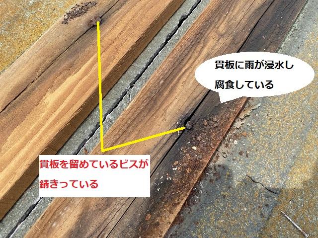水戸市の現場の貫板は腐食を起こし留め具であるビスもボロボロ