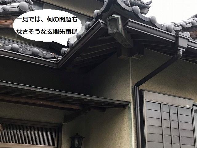 茨城町で雨樋補修依頼のあった玄関庇部