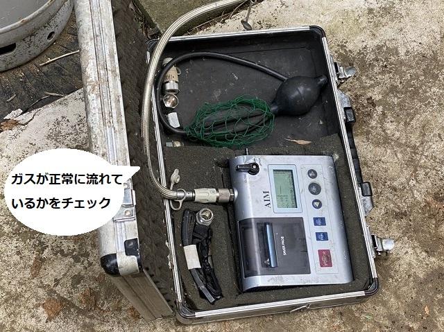 ガスが正常に流れているかをチェックする機器
