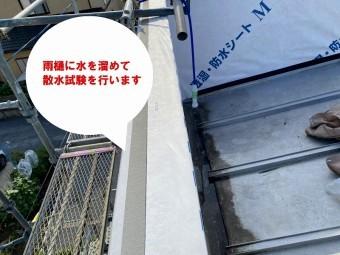水戸市のパラペット雨漏りは散水試験実施と外壁膨れの交換工事で散水試験は雨樋を行います行います
