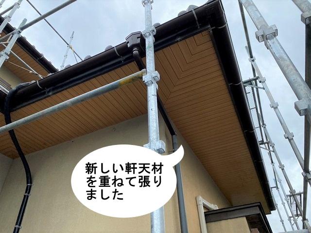 軒天増し張り工事新しいの軒天材を重ね張り
