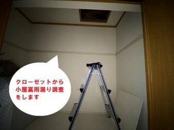 日立市のスレート屋根雨漏り調査で小屋裏雨漏り調査をします