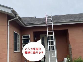 日立市のスレート屋根雨漏り調査で屋根上から雨漏り調査をしていきます