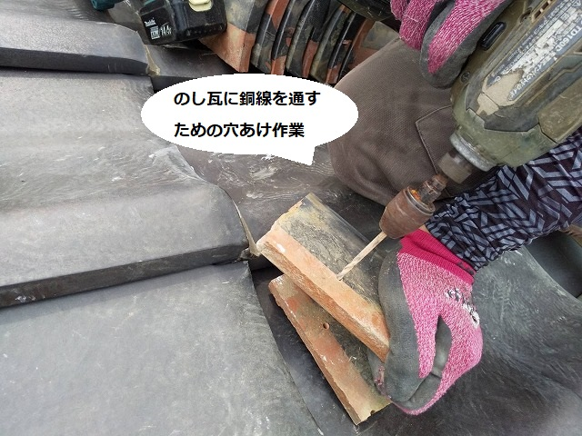 緊結銅線を通す為に熨斗瓦に穴を開ける職人