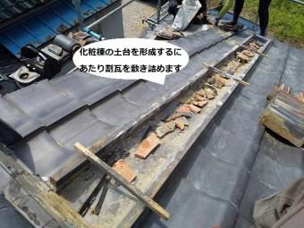 化粧棟の土台下地を強固にするため割れ瓦を敷き詰める