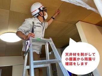 水戸市のパラペット雨漏りは散水試験実施と外壁膨れの交換工事での散水試験を壁から行い小屋裏から行います