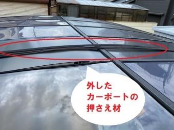 ひたちなか市のアール型カーポート屋根のポリカーボネート板交換で押さえ材を外します