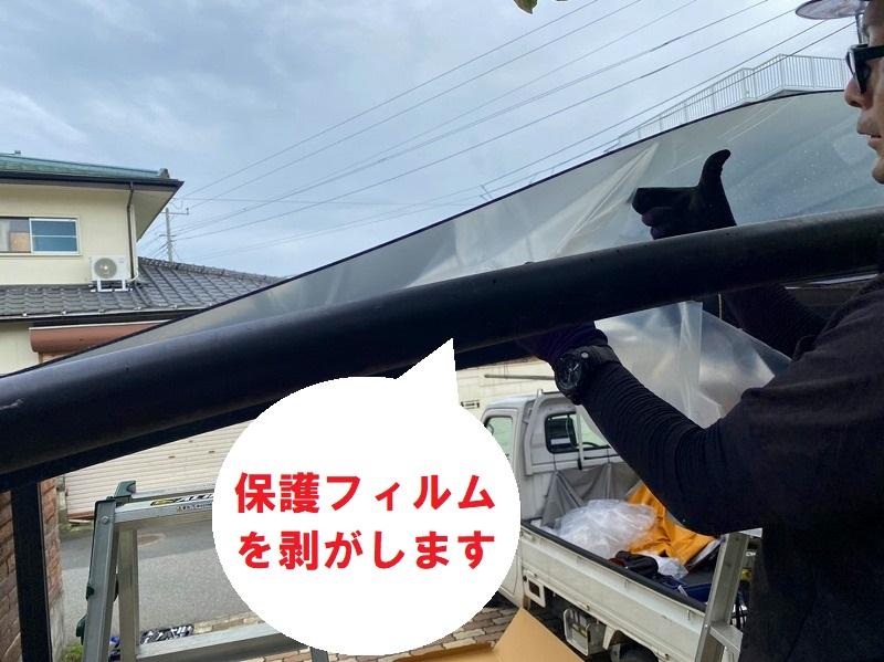 ひたちなか市のアール型カーポート屋根のポリカーボネート板交換でポリカーボネトの保護フィルムを載せたら全部剥がします