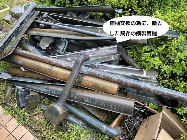 雨樋交換の為に撤去した既存の銅雨樋