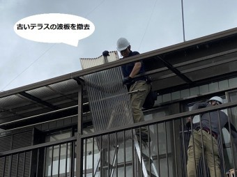 古いテラス波板を脚立で撤去する2人の職人