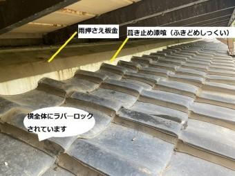 後付けベランダ下の葺き止め部付近の桟瓦にはラバ―ロックも確認できる