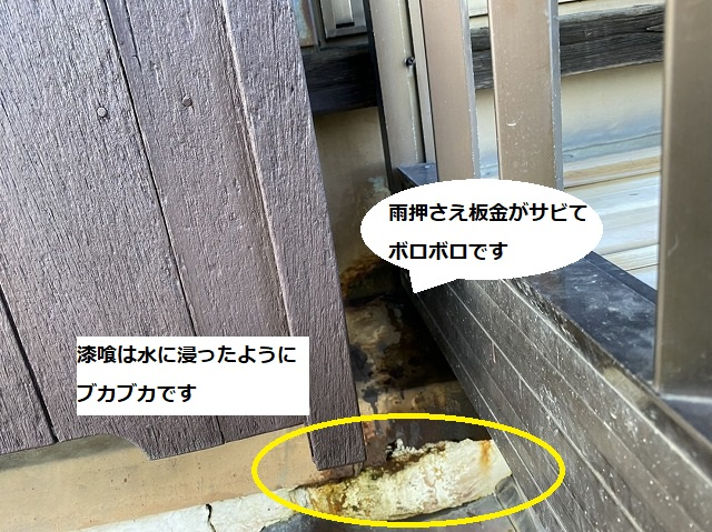 雨漏りの原因箇所である葺き止め部