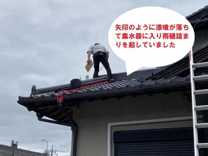 雨樋詰まりの原因が化粧棟から落ちた漆喰と判明しました