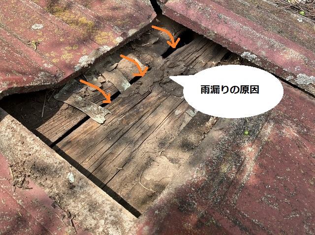 水戸市で雨漏りの原因となっていたセメント瓦屋根の下地