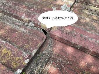 セメント瓦の角部に欠けが見られる
