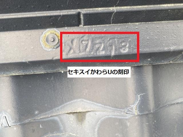 結城市の屋根の棟際に刻印されたセキスイかわらUの番号印