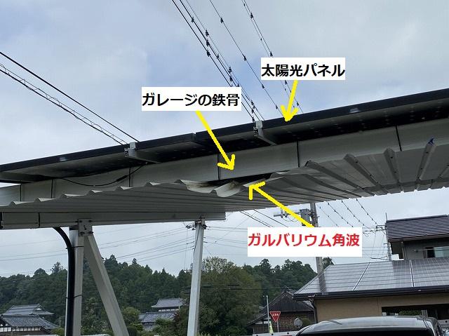 太陽光搭載ガレージを正面側から撮影し解説した画像
