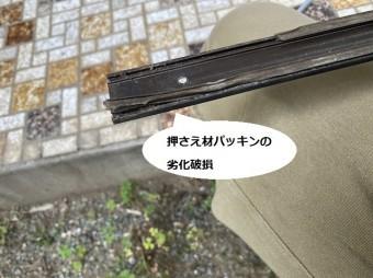 カーポートパネルの押さえ材パッキンが激しく劣化破損している
