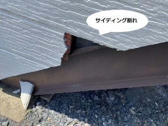 階段付近のサイディングボード破損