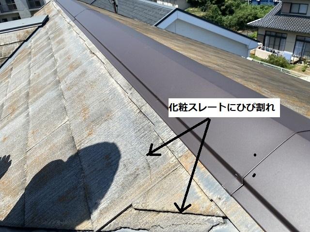 棟板金近くの化粧スレートひび割れ