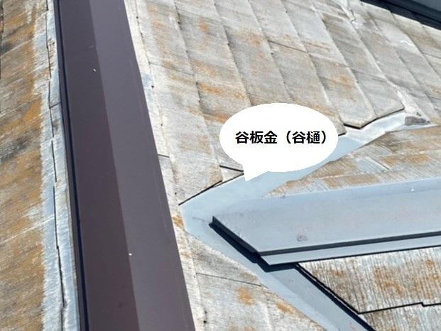 ドーマーの上部にブイ字型に設置された谷板金