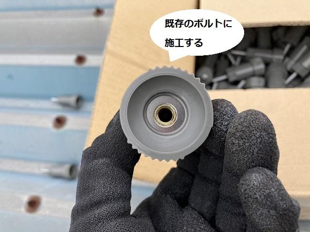 既存のボルトに施工する副資材金具ダンボ66