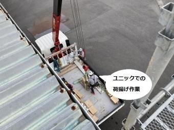 ユニックで荷揚げ作業を行う様子を屋根上から撮影
